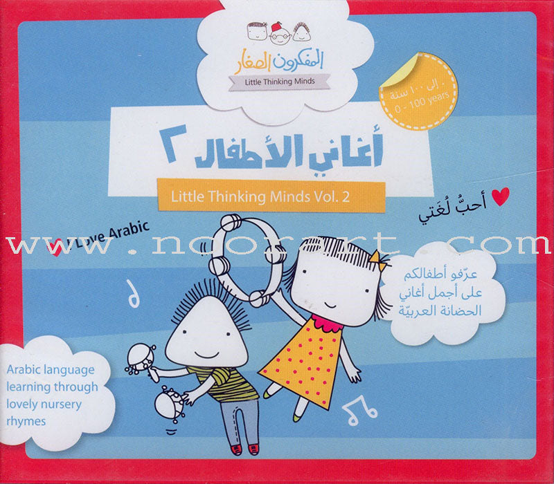 Arabic Nursery Rhymes and Songs for Children: Volume 2 أغاني الاطفال
