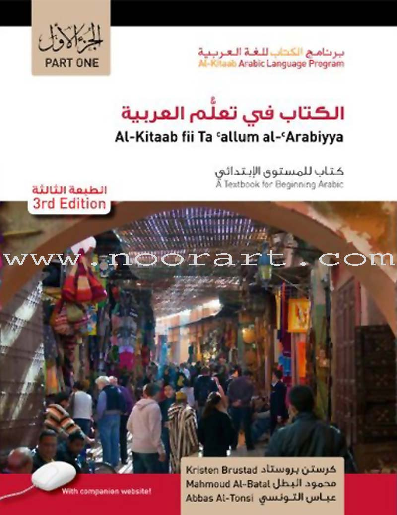Al-Kitaab fii Ta'allum al-'Arabiyya - A Textbook for Beginning Arabic: Part One (Hardcover, Third Edition, With DVD)