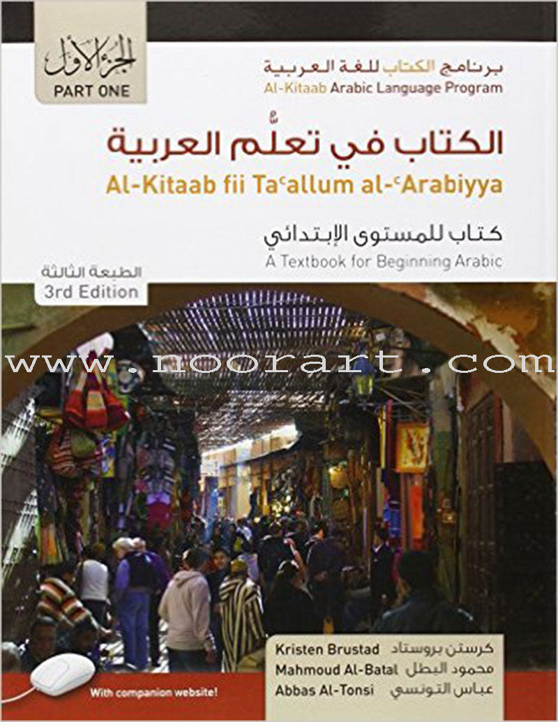 Al-Kitaab fii Ta'allum al-'Arabiyya - A Textbook for Beginning Arabic: Part One (Paperback, Third Edition, With DVD)