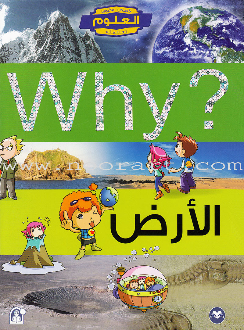 Why? - The Earth