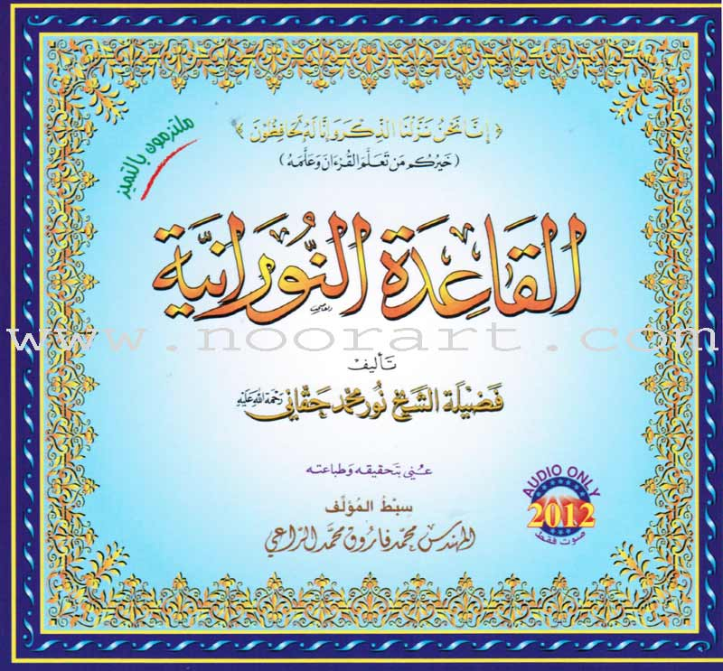 Al-Qaidah An-Noraniah (2 Audio CDs)