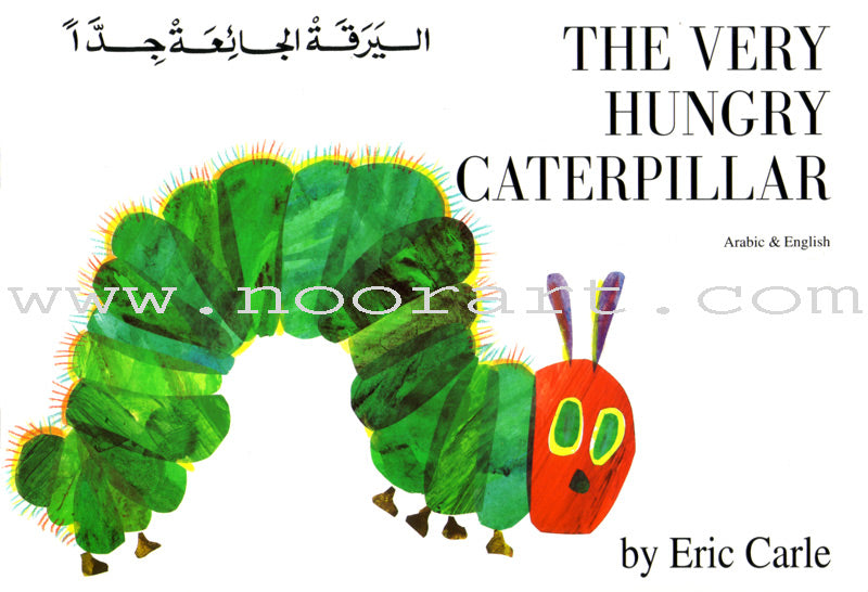 The Very Hungry Caterpillar (Arabic & English)