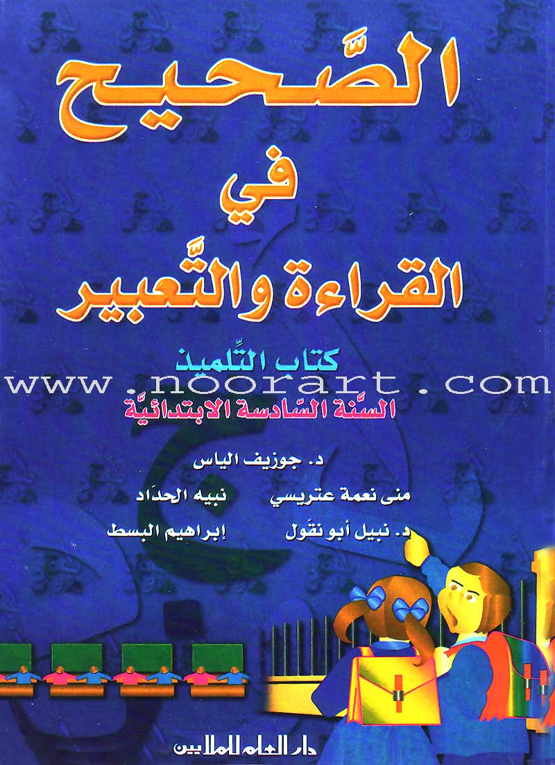 Al-Saheeh: Reading and Composition Textbook: Level 6