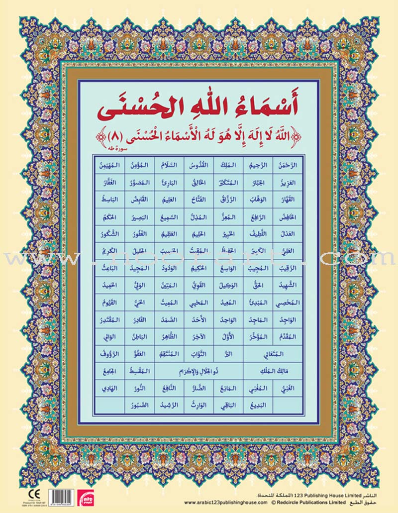 Allah's Holy Names