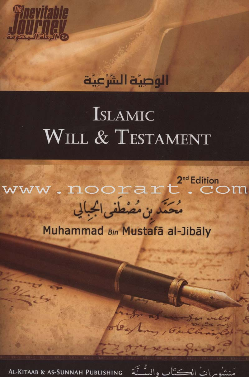 Islamic Will & Testament Booklet