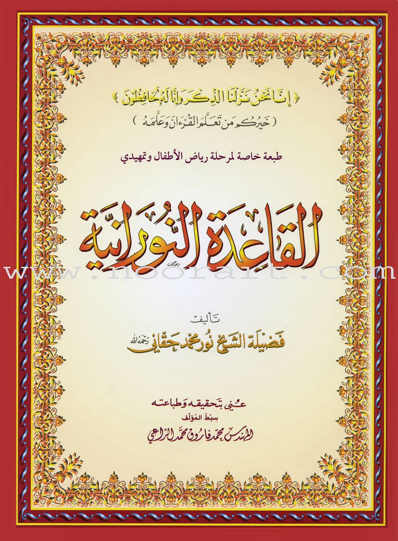 Al-Qaidah An-Noraniah: KG Level