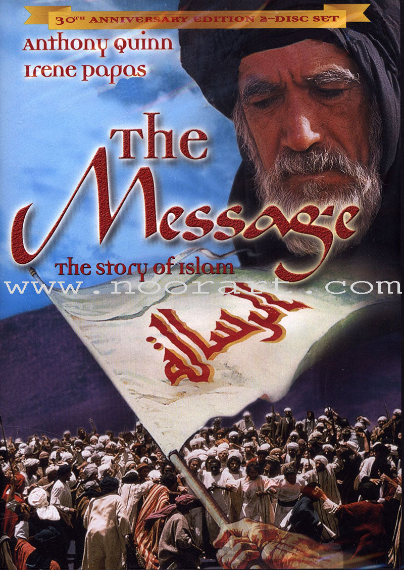 The Message (DVD, Arabic & English, 30th Anniversary Edition)