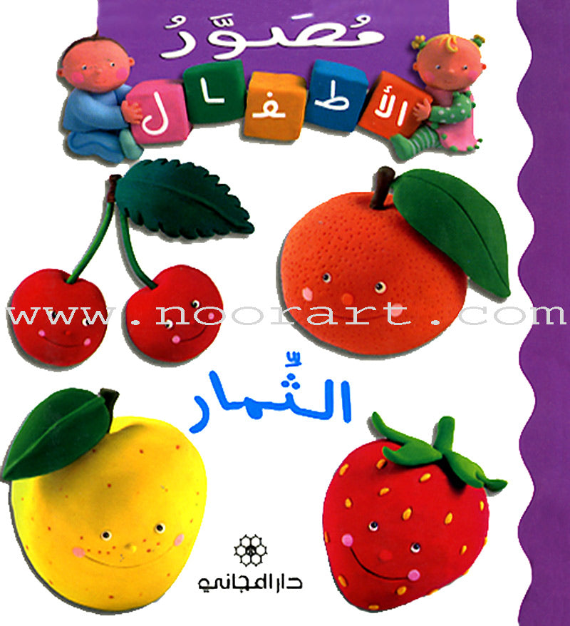 Picture Book - Fruits