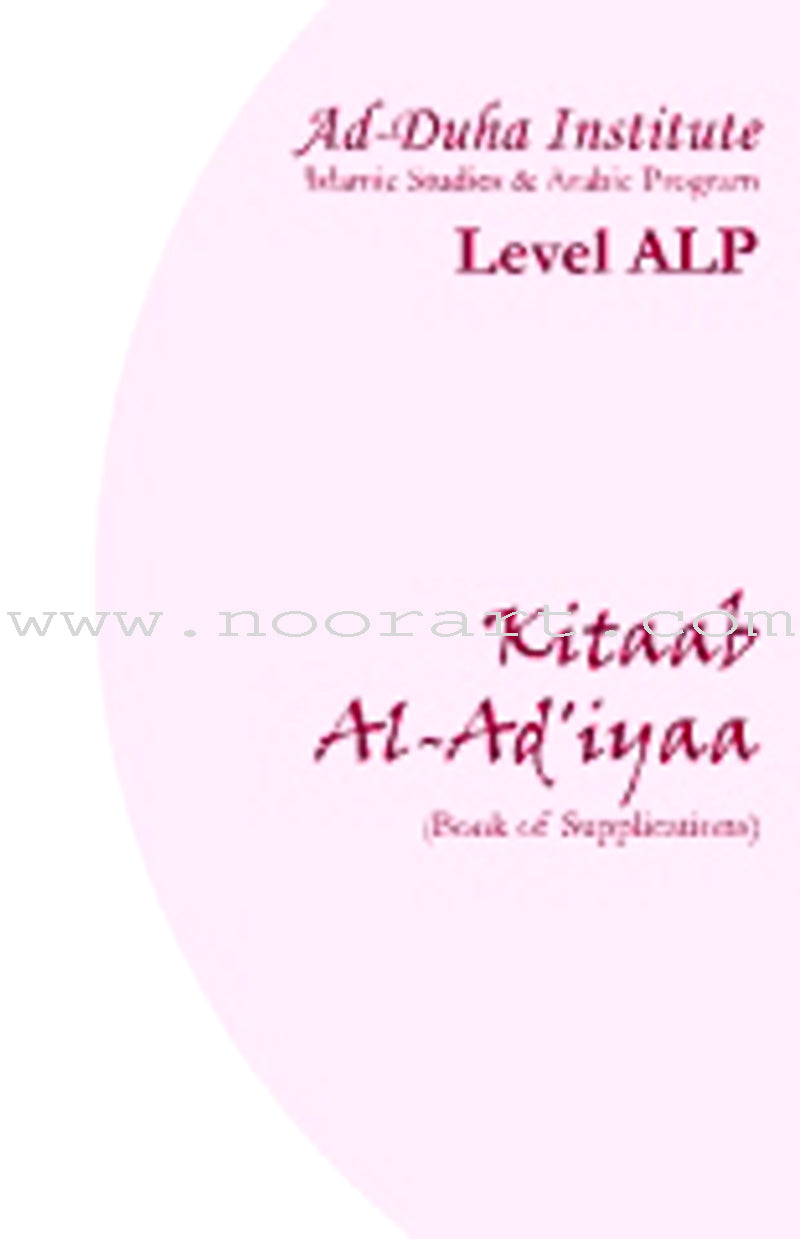 Kitaab Al-Ad'iyaa (Book of Supplications) Level ALP