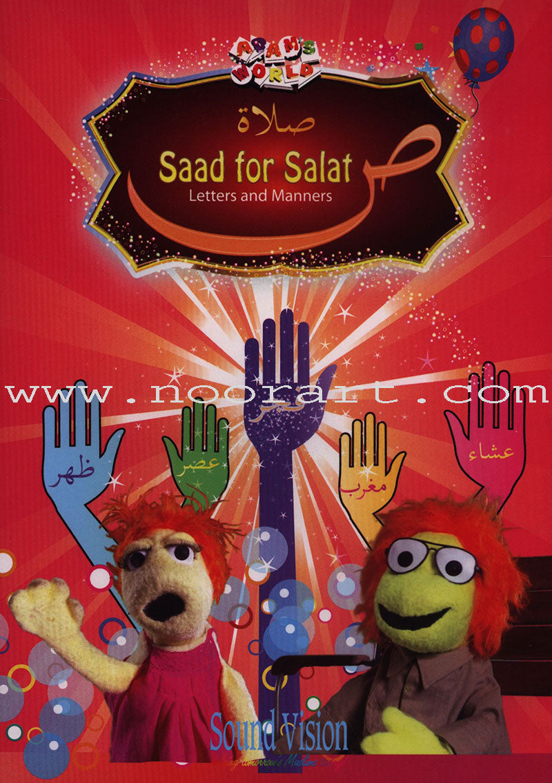 Adam's World: Saad for Salat - Letters & Manners (DVD)