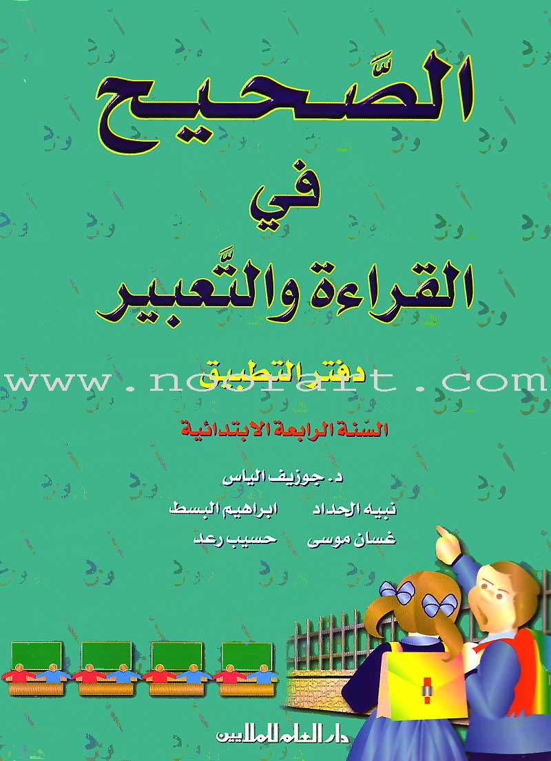 Al-Saheeh: Reading and Composition Workbook: Level 4