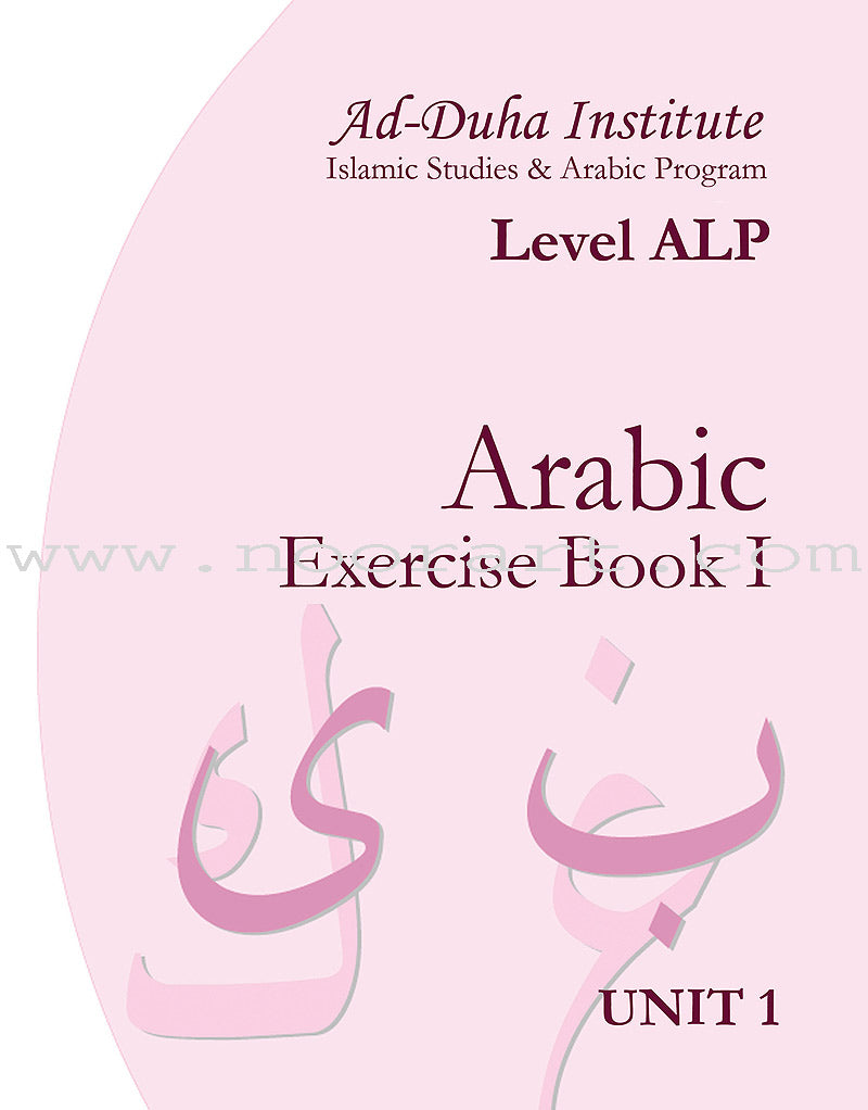 Arabic Exercise Book I, Unit 1: Level ALP (Level Pre-K)