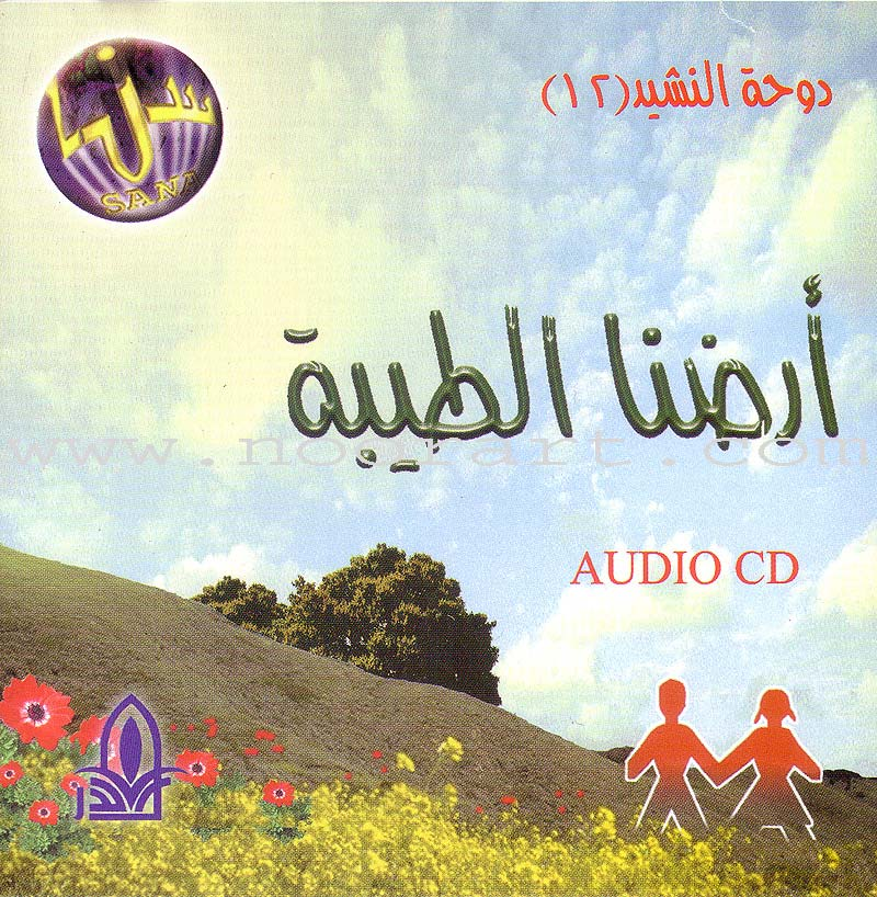 Our Pleasant Land (Audio CD)