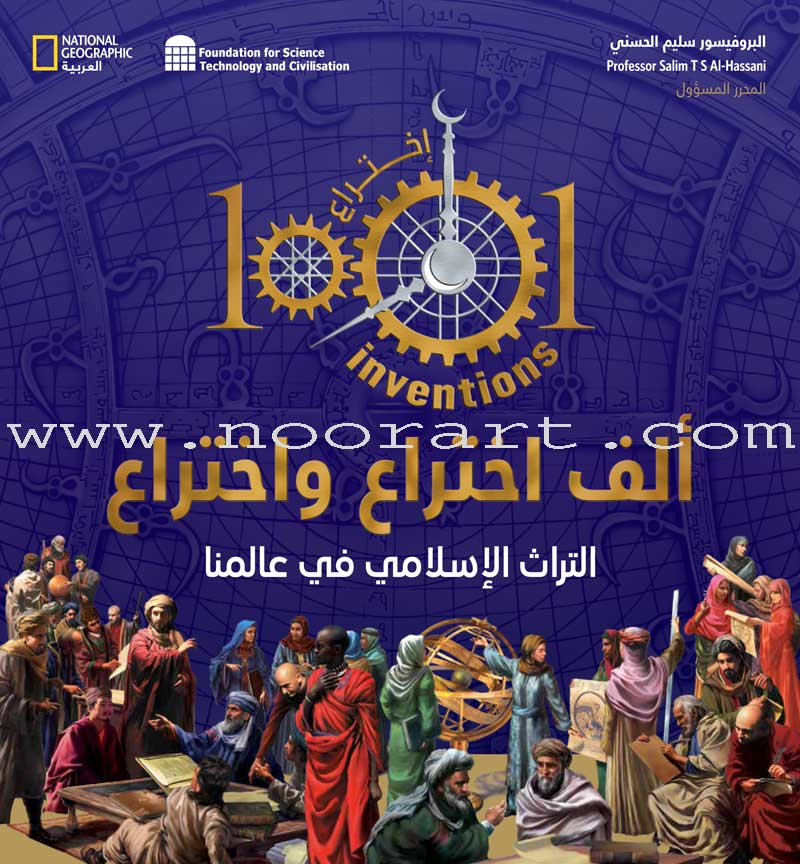 1001 Inventions – Muslim Heritage in Our World (Arabic Edition)