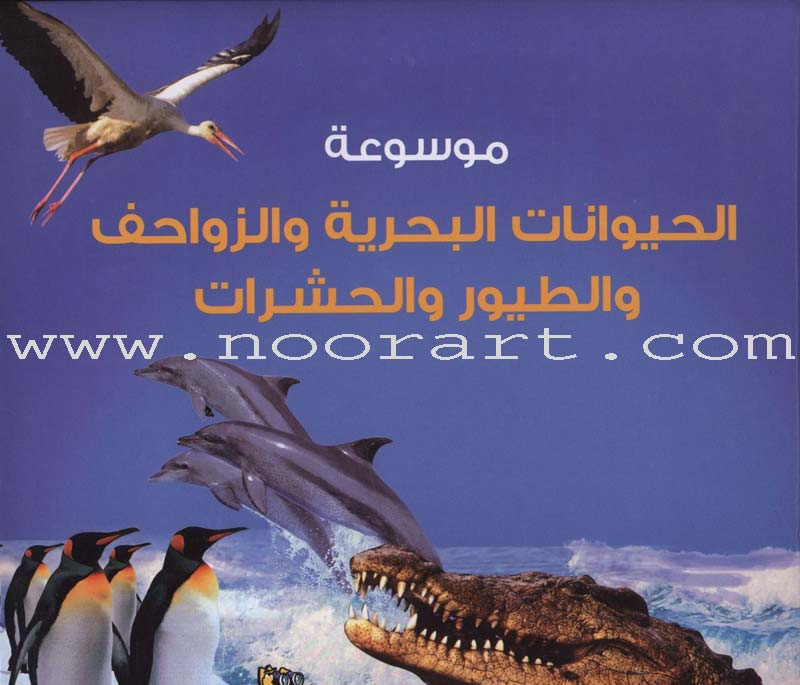 Encyclopedia of Sea Animals, Reptiles, Birds and Insects