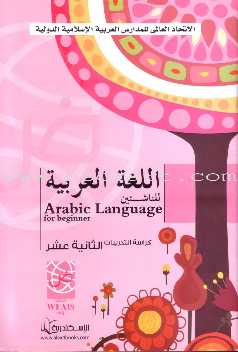 Arabic Language for Beginner Workbook: Level 12
