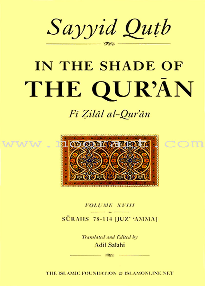 In the Shade of the Qur'an: Volume 18 (XVIII)
