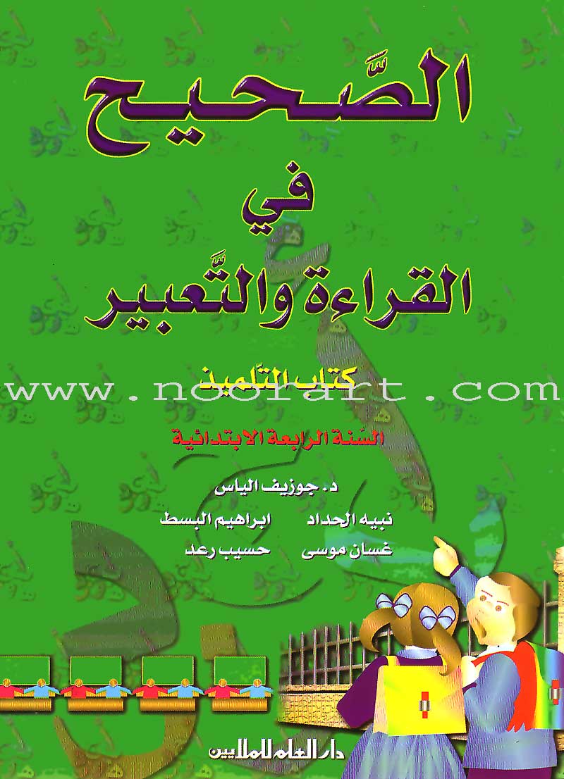 Al-Saheeh: Reading and Composition Textbook: Level 4