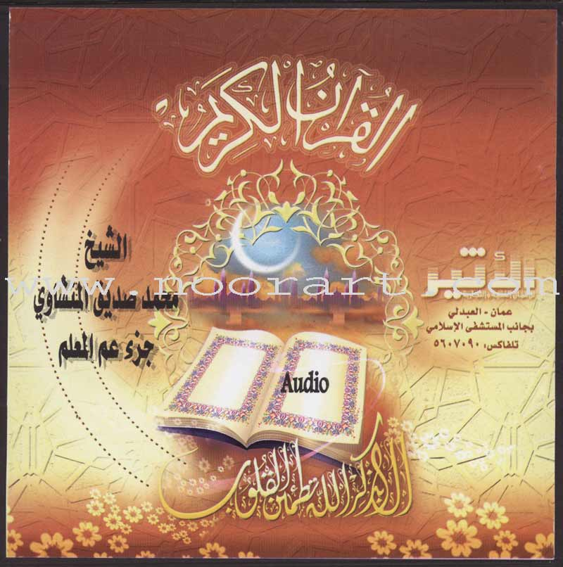 Qur'an Recitation (Juz' Amma, 2 Audio CDs)