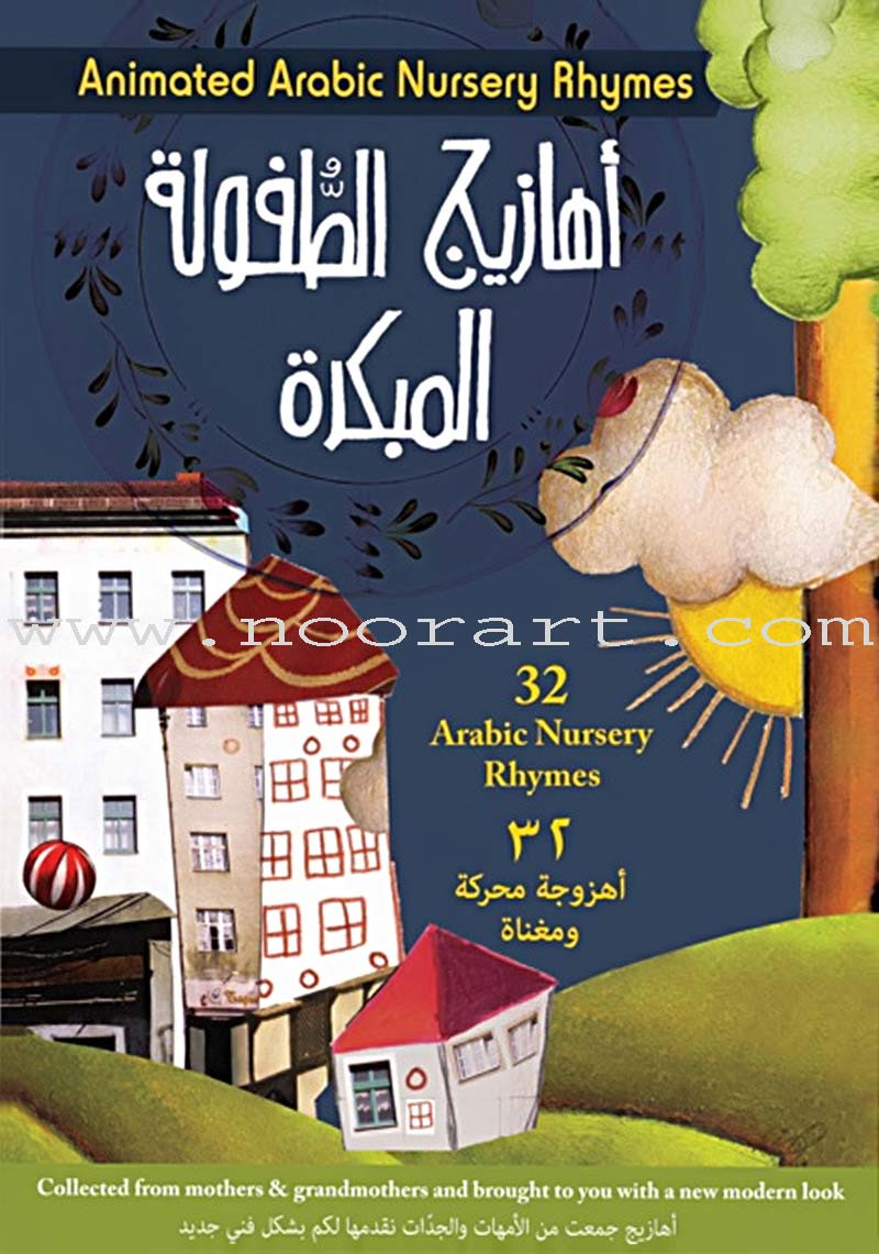 Animated Arabic Nursery Rhymes (DVD)
