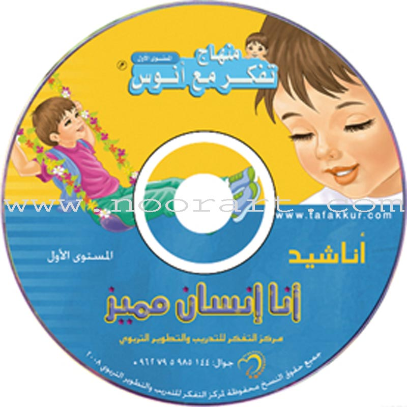 Contemplate with Anoos Series - I'm Distinguished Person Anasheed (Audio CD)