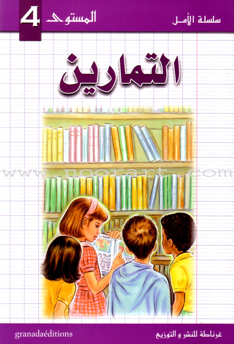 Al Amal Series Workbook: Level 4