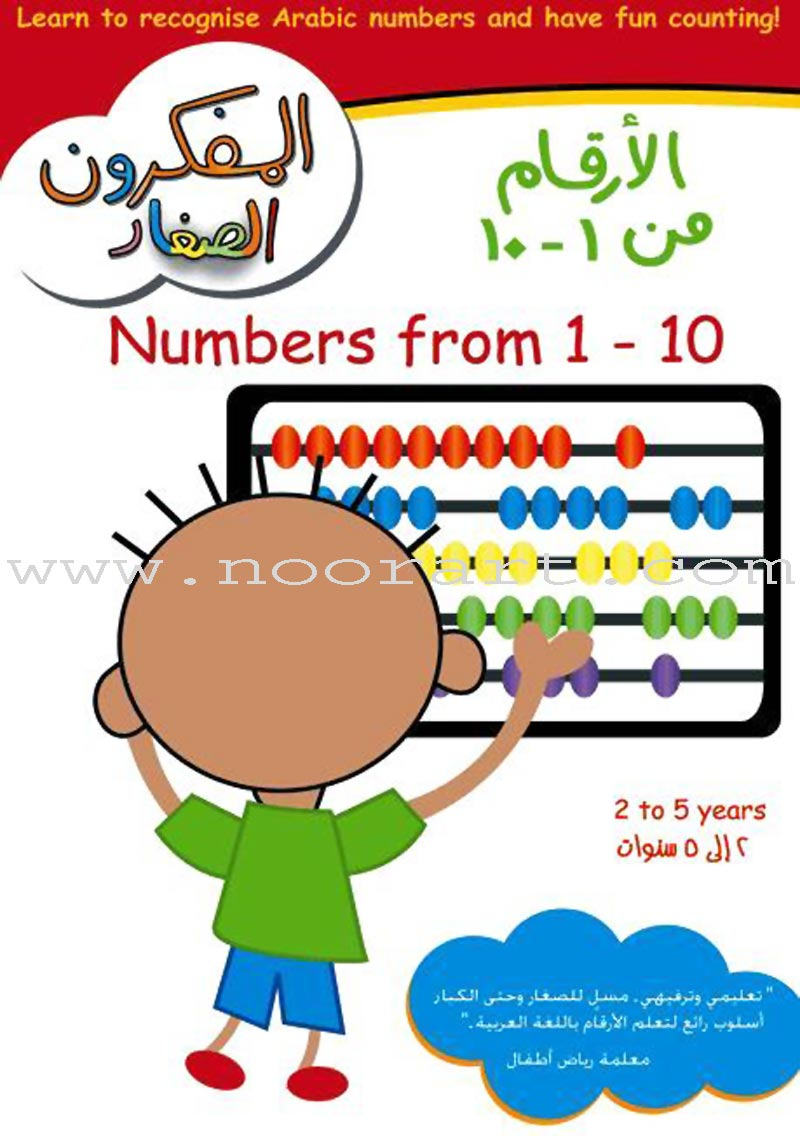 Arabic Numbers From 1-10 (DVD)