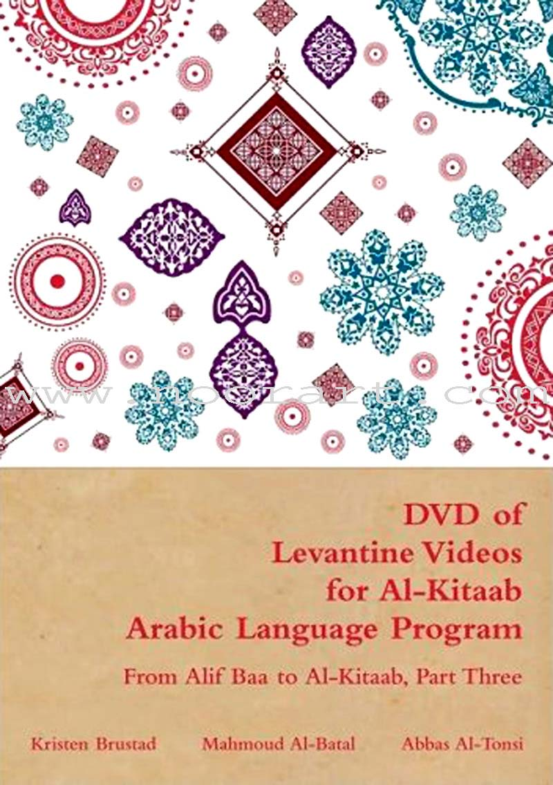 DVD of Levantine Videos for Al-Kitaab Arabic Language Program from Alif Baa to Al-Kitaab: