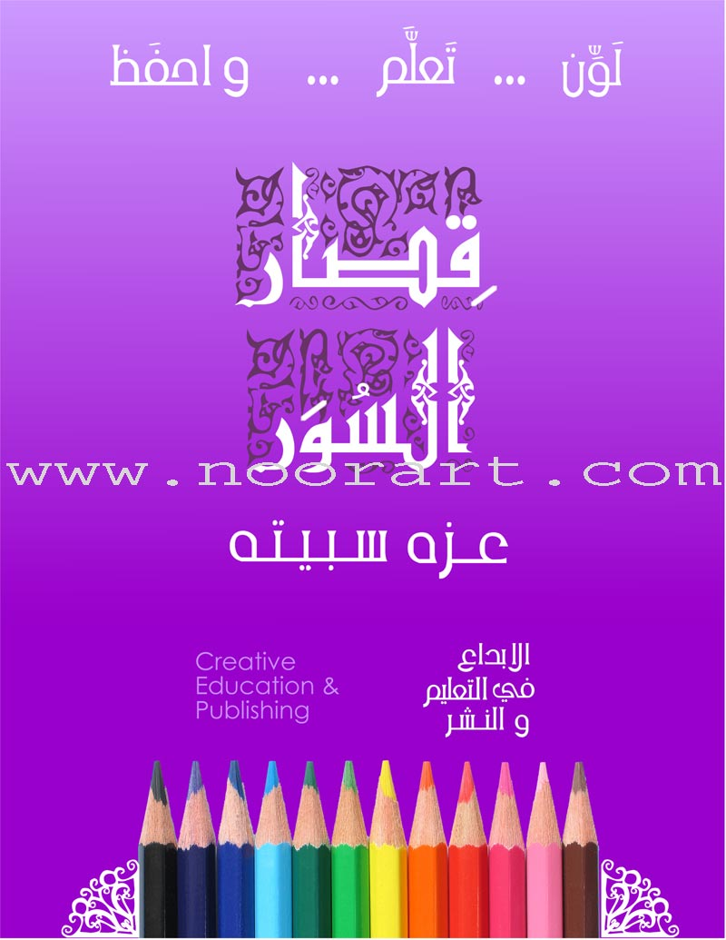 Color …Learn…and Memorize Some Short Surahs of the Qur'an