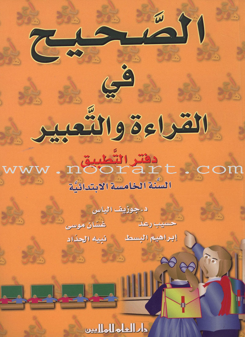 Al-Saheeh in the Reading and Composition Workbook: Level 5