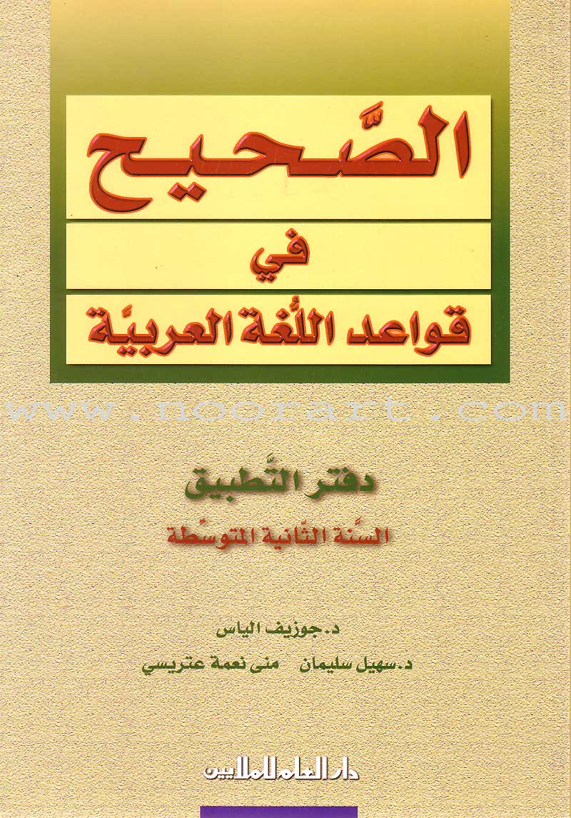 Al-Saheeh: Arabic Language Grammar Workbook: Level 8