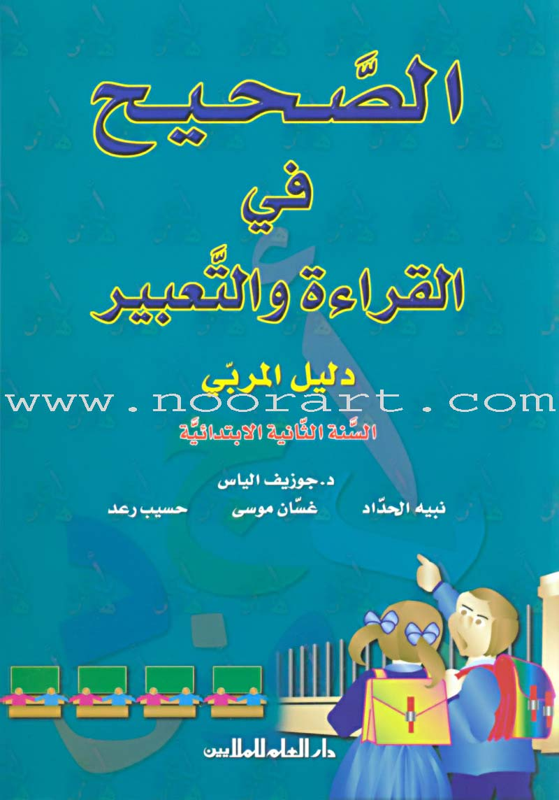 Al-Saheeh in Reading and Composition Teacher Book: Level 2