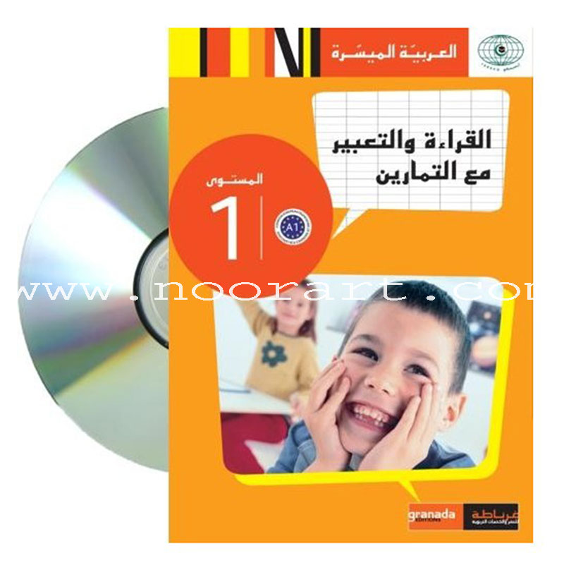 Easy Arabic: Level 1 (Flash Media DVD)