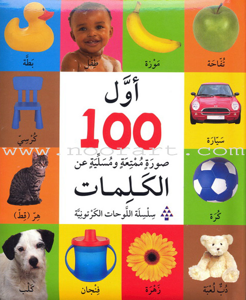 First 100 Pictures About Words
