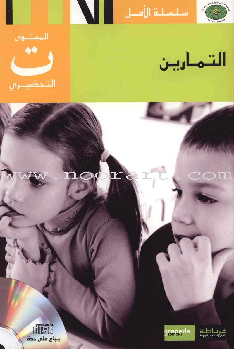 Al Amal Series Workbook: Preparatory Level (Level KG)