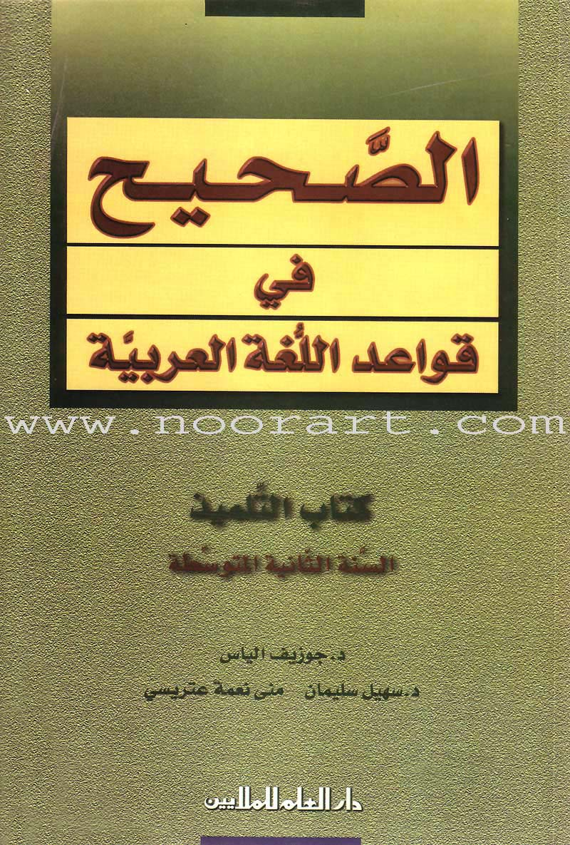 Al-Saheeh in Arabic Language Grammar Textbook: Level 8