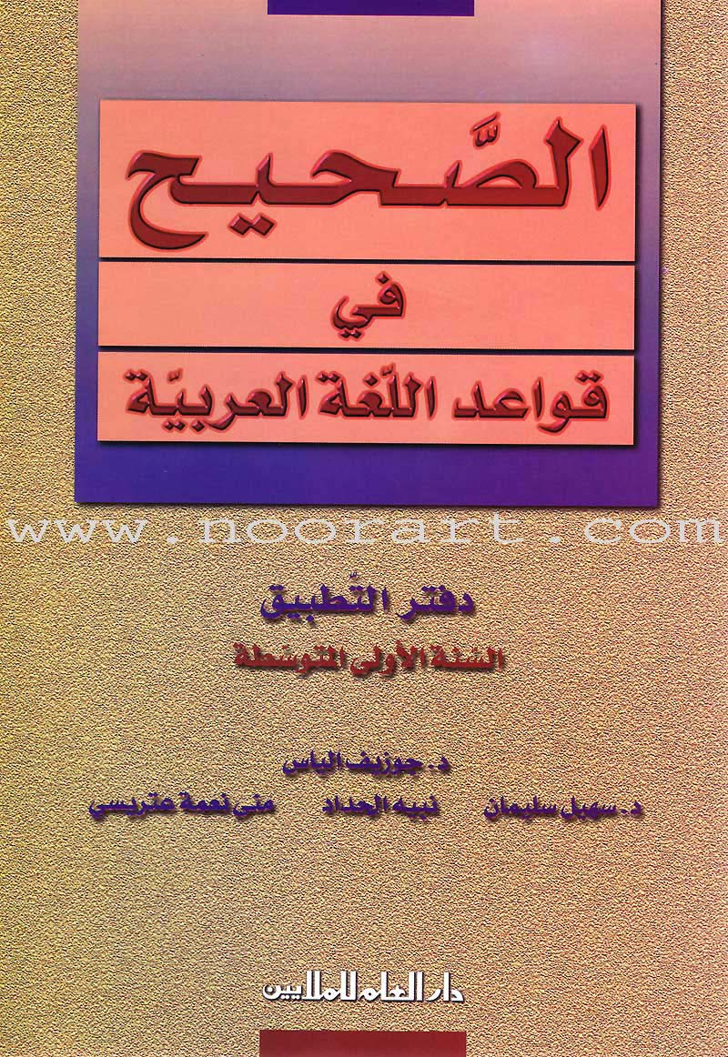 Al-Saheeh in Arabic Language Grammar Workbook: Level 7