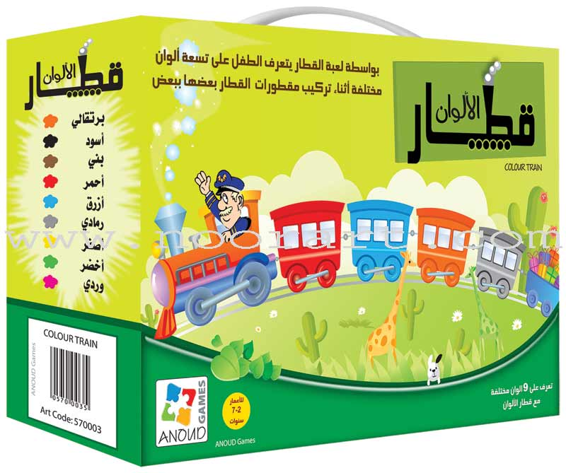 Colour Train Puzzle - Arabic