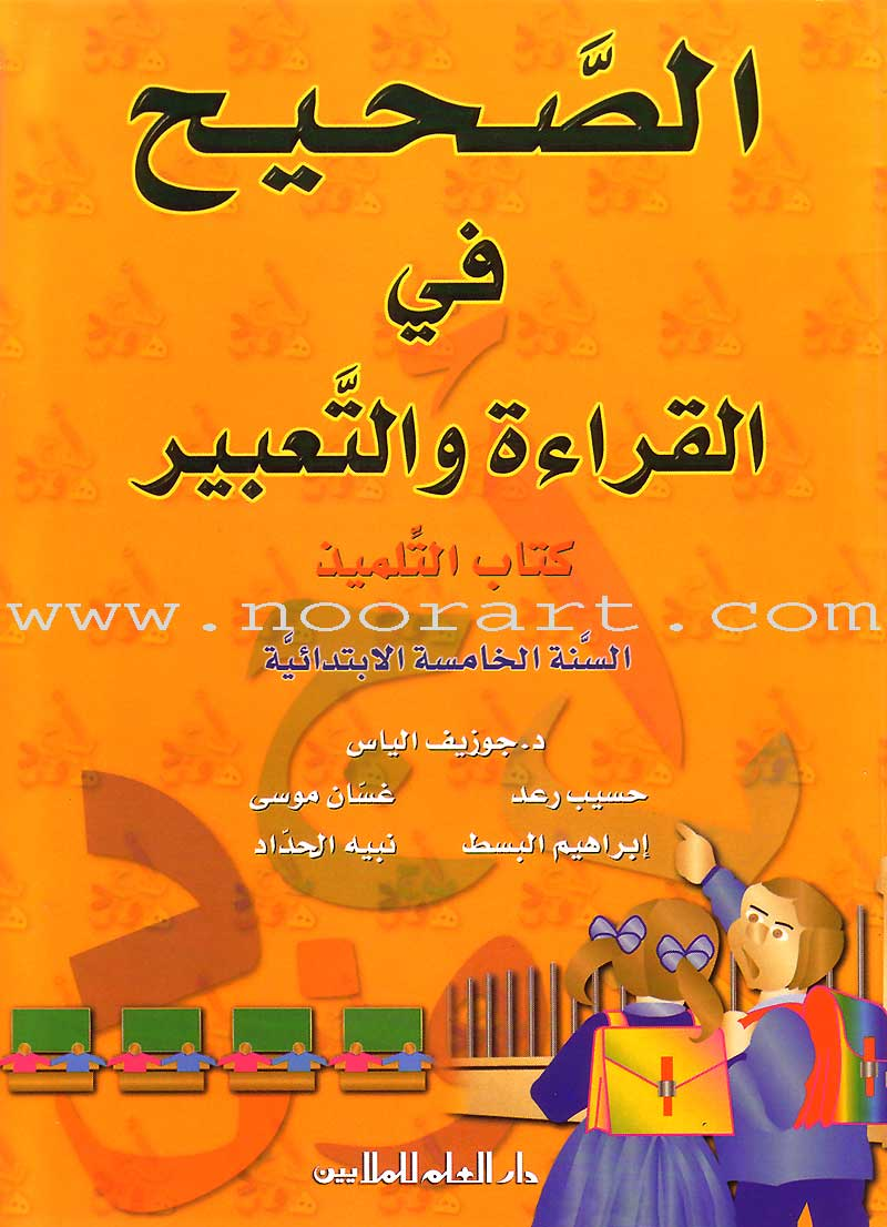 Al-Saheeh: Reading and Composition Textbook: Level 5