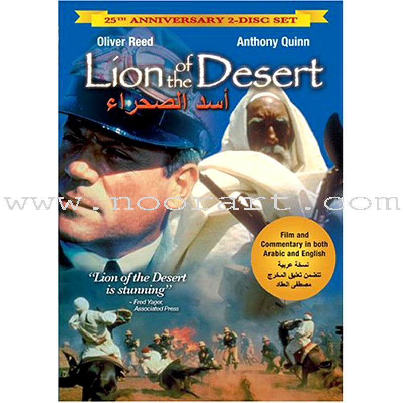 Lion of the Desert (DVD, Arabic & English, 25th Anniversary Edition )