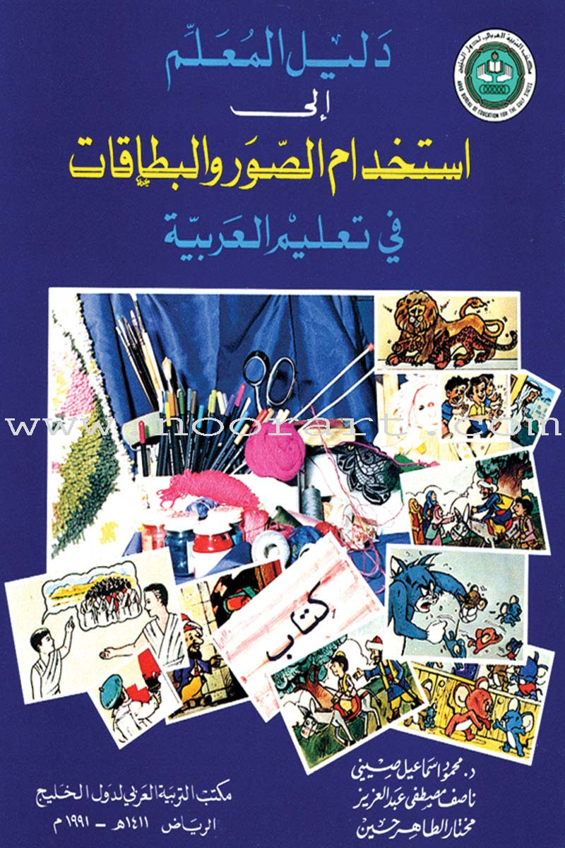 I Love Arabic Teacher's Guide for Using Images and Cards in Teaching Arabic