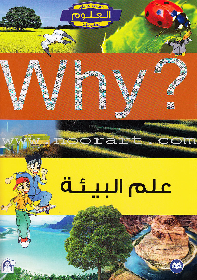 Why? - Ecology