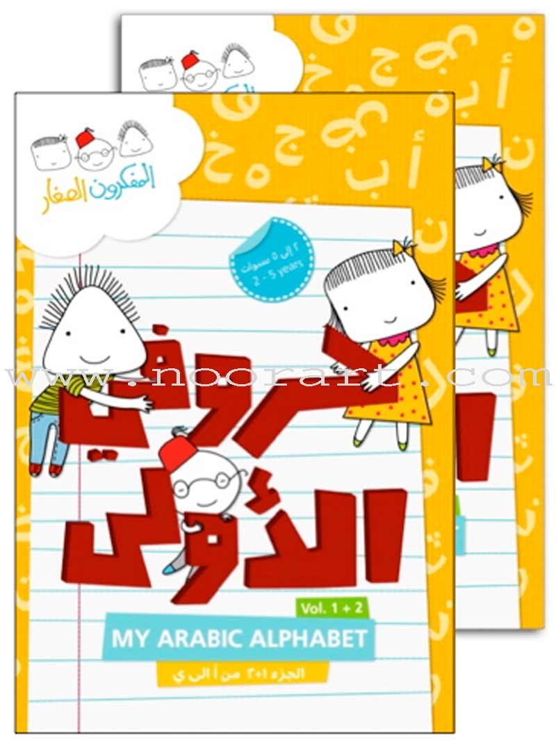 My Arabic Alphabet (2 DVDs)