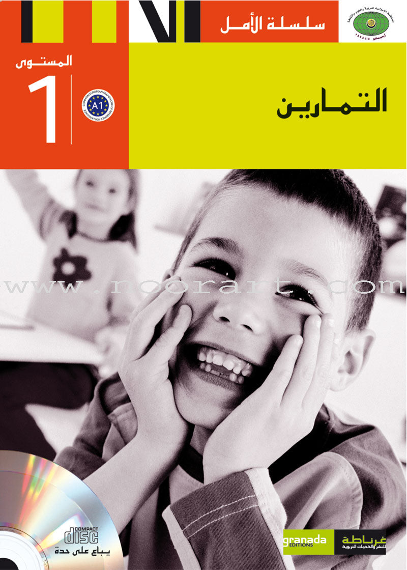 Al Amal Series Workbook: Level 1