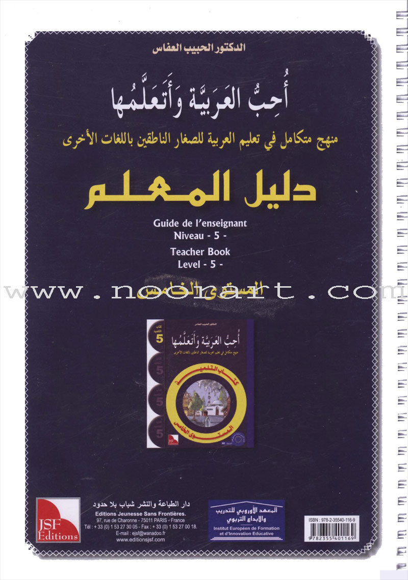 I Love The Arabic Language - Teacher Book : Level 5