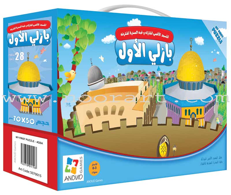 My First Puzzle Aqsa Puzzle