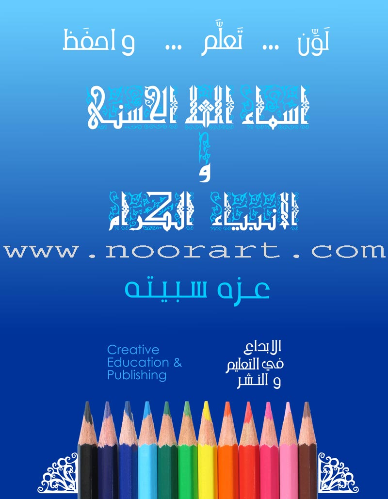 Color …Learn…and Memorize the 99 Names of Allah and the Honorable Prophets