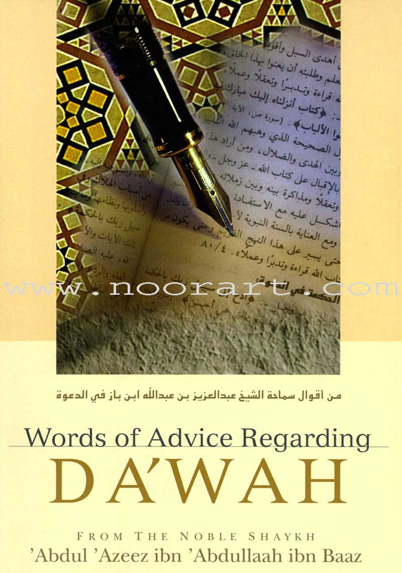 Words of Advice Regarding Dawah from the Noble Shaykh 'Abdul 'Azeez ibn 'Abdullaah ibn Baaz