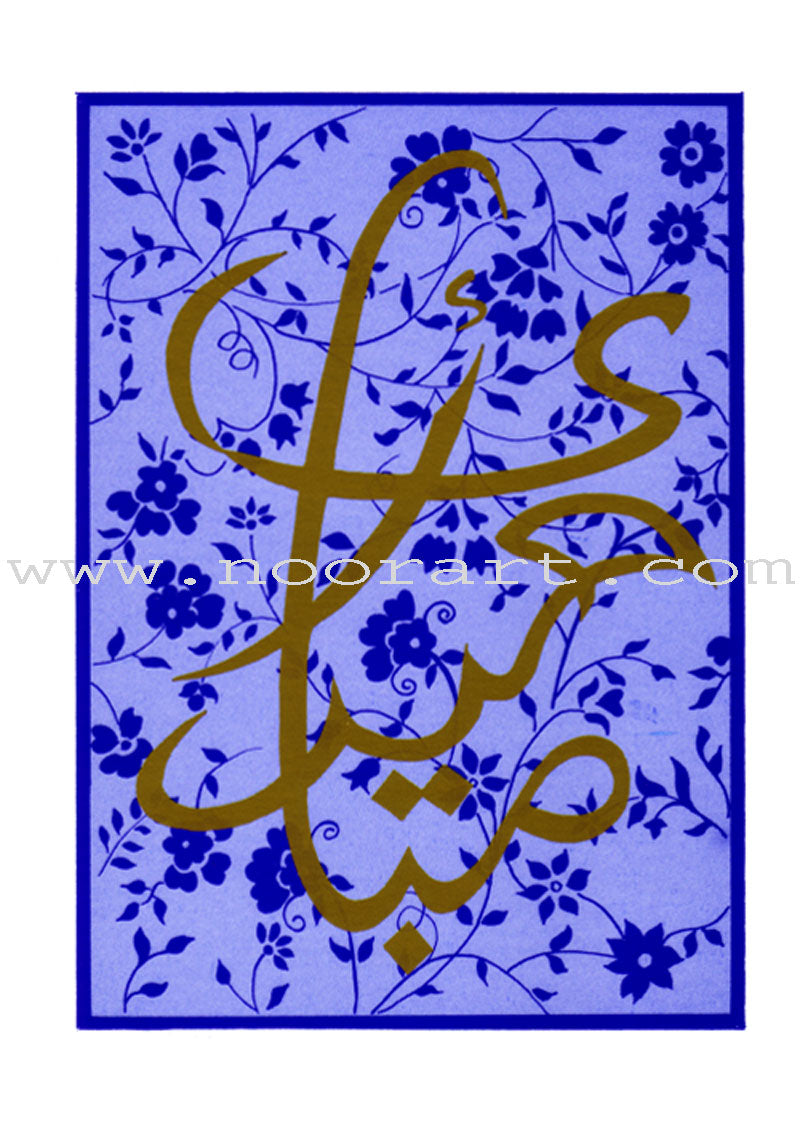 Eid Mubarak Greeting Cards (10 Different Cards)
