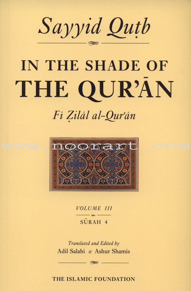 In the Shade of the Qur'an: Volume 3 (III)